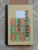 32开布脊精装:《湿陷性黄土地基处理》(1992年11月北京1版1印【4000册】,馆藏品好,直板直角,有章无袋)