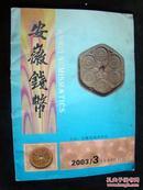安徽钱币2003-3