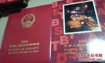 邮票册:中华人民共和国邮票 2000年   全套品好有盒套