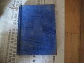 民国15年出版《新式标点-顾亭林集》