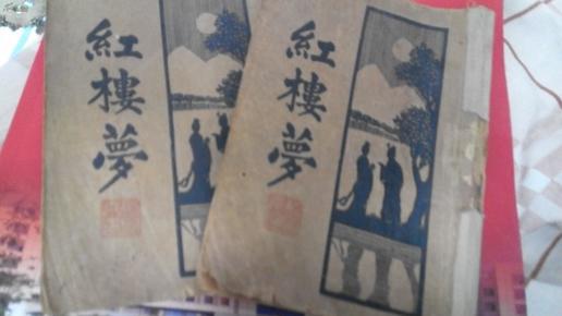 红楼梦(五)上海新文化书社刊行