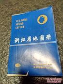 浙江省地图册 中华地图舌