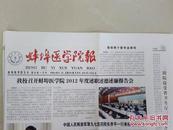 蚌埠医学院报(旧报纸)