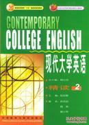 现代大学英语精读2 杨立民  外语教学与研究出版社 9787560026886