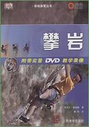 攀岩(附带实景DVD教学录像)
