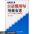 日汉双解:日语惯用句场面会话