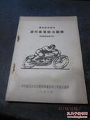 1956年 摩托运动教材 摩托车驾驶与竞赛