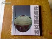 铜版纸 《盐城馆藏文物》  24开厚册
