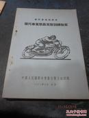 摩托车运动教材:摩托车驾驶员驾驶训练教案