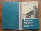 1958年苏联出版的有关武汉长江大桥工程建设的专业书一册 精装 包快递