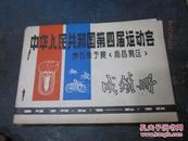 中华人民共和国第四届运动会摩托车预赛南昌赛区成绩册