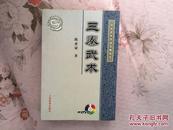 中华武术传统名拳纵览:三秦武术(无光盘)