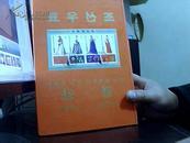 朝鲜邮票册(整册都是小型张 纪念票 四方联 有金正日的和毛主席7张 朝文绝对罕见  )