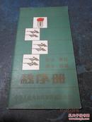 中华人民共和国第四届运动会射击`摩托\跳伞.海模秩序册