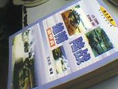 战士文库-现代兵种巡礼卷(10册全)包邮