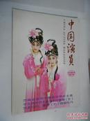 中国演员  2010年第5期总第17期