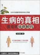 生病的真相 : 张克镇祛病解码   十品书品相完好