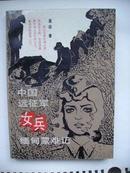 中国远征军女兵缅甸蒙难记