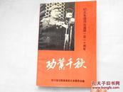 功业千秋——纪念朱德诞辰110周年