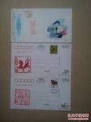 1997、1998中国邮政贺年卡三张