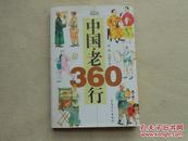 中国老360行  全一册 品相如图