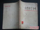 自然科学争鸣1975.1===试刊号.
