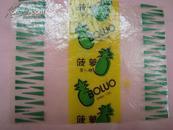糖纸菠萝蛋白糖纸