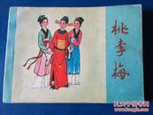 桃李梅连环画小人书 80年代绘画版 64开原版保真