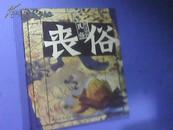 图文中国民俗:丧俗