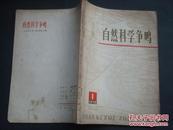 自然科学争鸣1975.1===创刊号.
