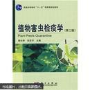 正版二手 植物害虫检疫学 第2版第二版