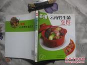 菌缘——云南野生菌烹饪