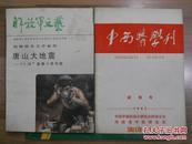 13350;中西医学刊(1982年试刊号)