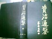 资治通鉴(四)/精装 / 90年1版 95年8印