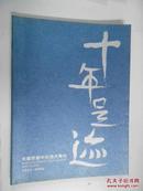 十年足迹 天蟾京剧中心逸夫舞台 1994-2004