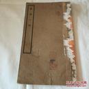 民国24年初版·白纸线装【篆刻入门】一册全