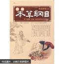 典籍解密3:图解本草纲目