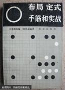 布局·定式·手筋和实战:围棋基础知识一二三