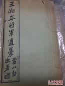 极少见天津宁河著名将领王燮:王湘岑将军遗藁(<秦园诗草>)