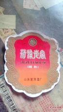 老酒标:菏泽老窖
