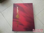 《佛山市湖北商会6周年(2007-2013)珍藏纪念册》铜版纸印精装有护封,95品。