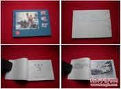 《宝莲灯》戏剧故事,64开雷金池绘,河北美术出版,1654号,再版连环画