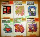 生活策略系列全六册(生活 成功 管理 膳食 自医 性理之道 含视频CD 现代道学者张绪通著 看简介说明再下单)