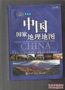 中国国家地理地图(2013升级版)