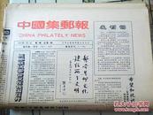 中国集邮报(92年第一期创刊——27期、缺第4、6两期)92年发行27期