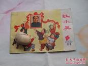 新疆红小兵创刊号 1972年第1期,封面毛泽东年画,真漂亮,横32开