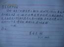 李希炎写给朱良志信件一封 共一页 26*18.5cm