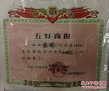 66年---南京军区五好文艺工作团员喜报