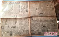 民国时期日本侵略战争报纸《东京日日新闻》1942年4月30日