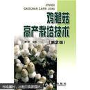 食用菌鸡腿菇种植技术书籍 鸡腿菇高产栽培技术(第2版)